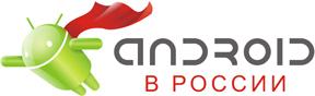 Помощь по системе Android: База вопросов и ответов.