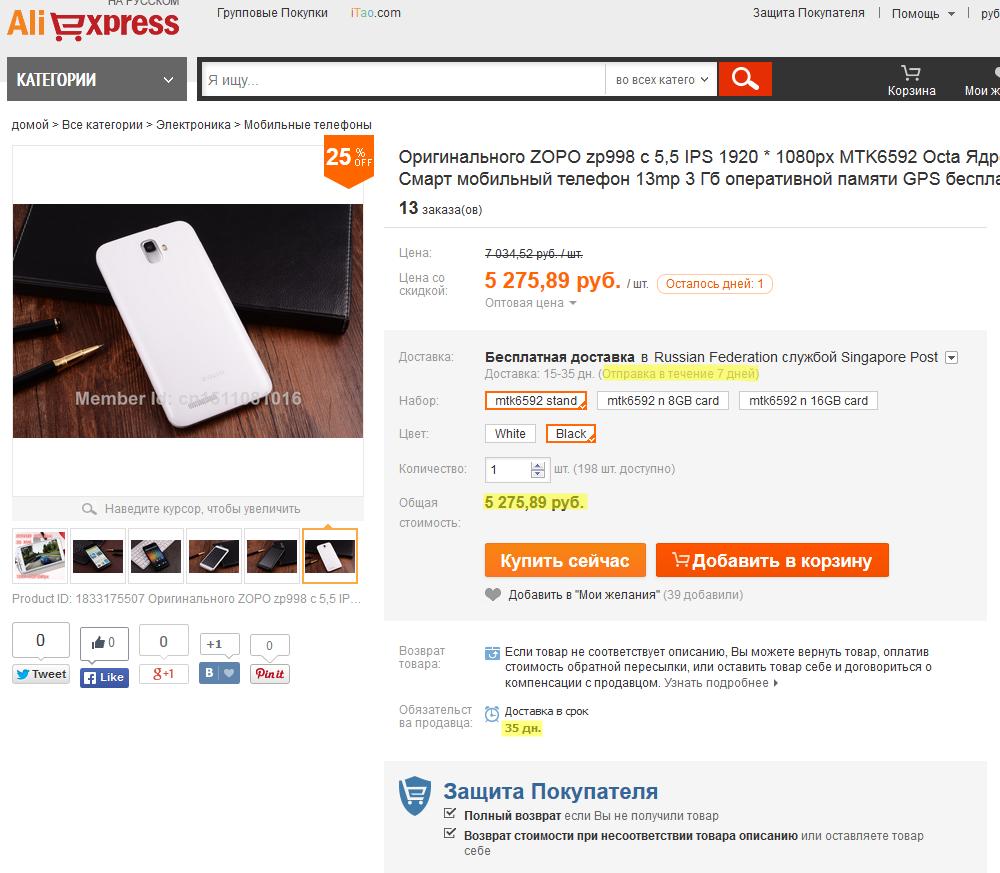 Безопасная покупка телефона на AliExpress