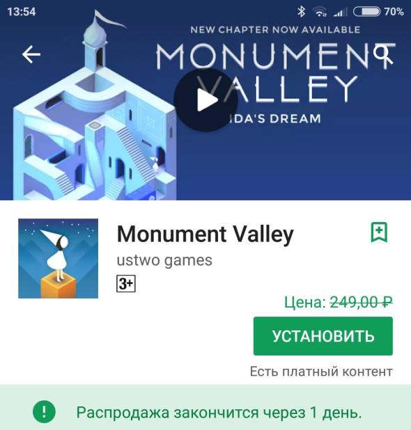 """Великолепная игра """"Monument Valley"""" бесплатна в Google Play!"""