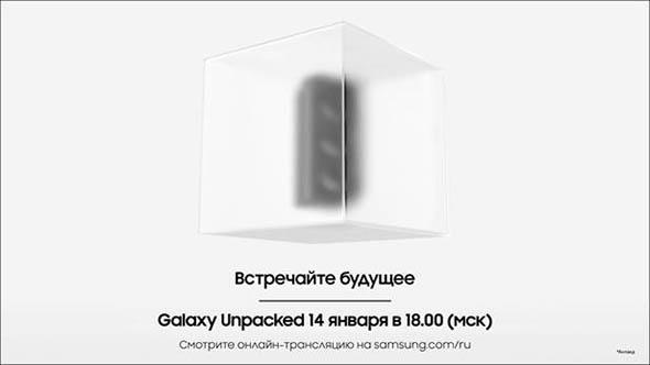 Samsung назвала дату презентации Galaxy S21