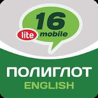 Скачать программу полиглот. Английский язык: часть первая для андроида.