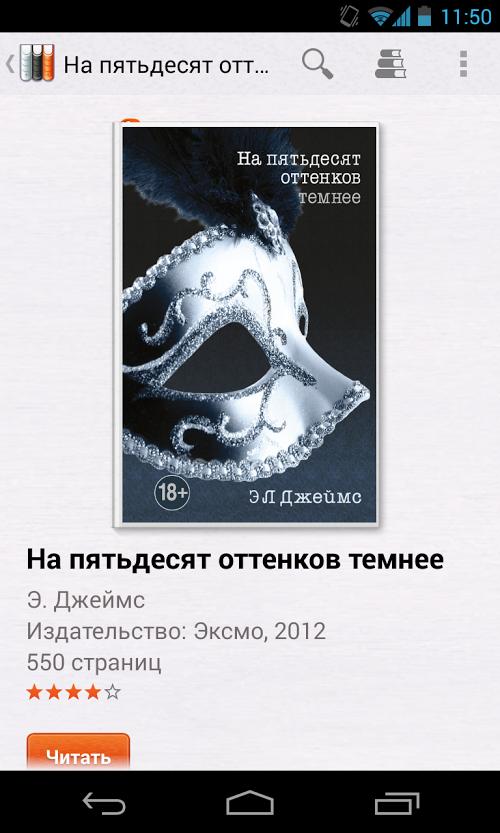 Книги apk скачать бесплатно