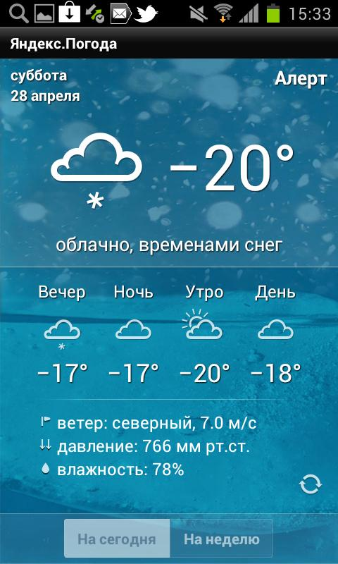 яндекс погода приложение для андроид скачать бесплатно на русском языке - фото 10