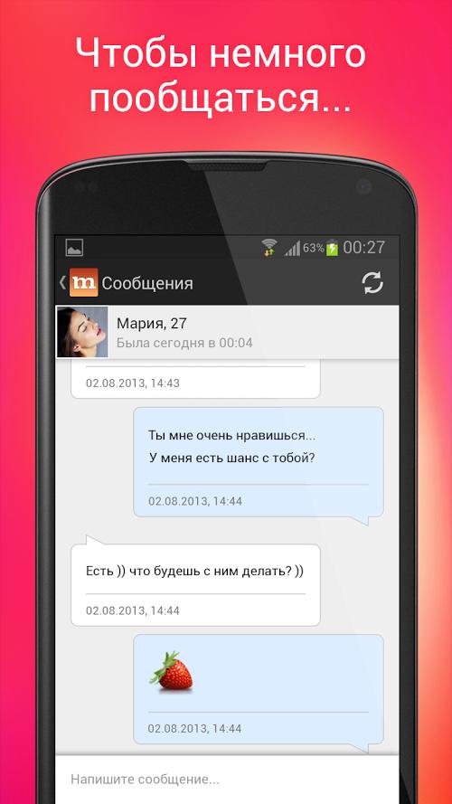 Нокиа для приложение мамба телефона