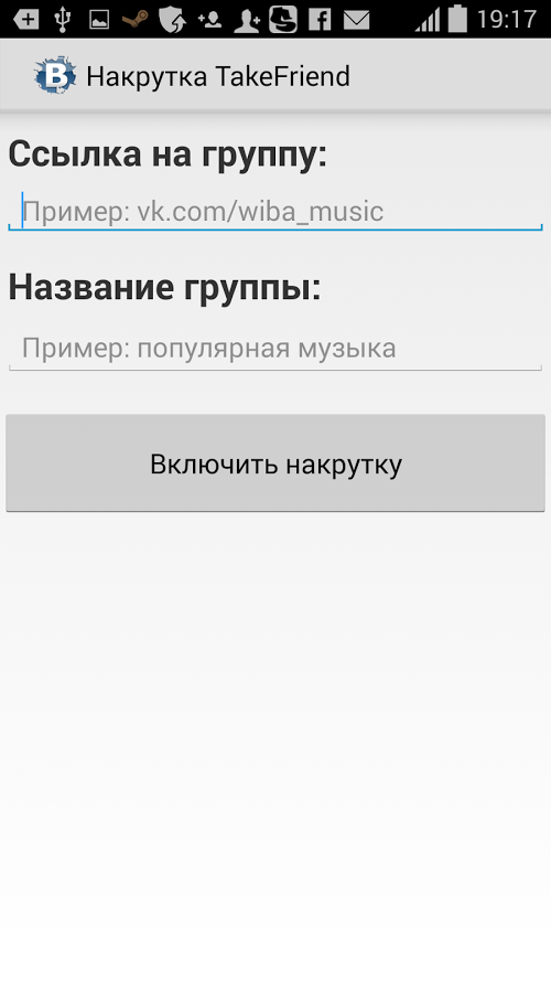 Накрутка подписчиков в вк приложение на андроид