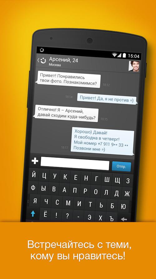 topface знакомства и общение мобильная версия скачать бесплатно