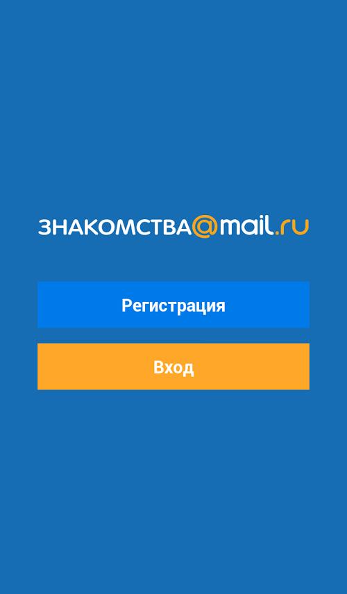 Знакомства в мейле.ру как