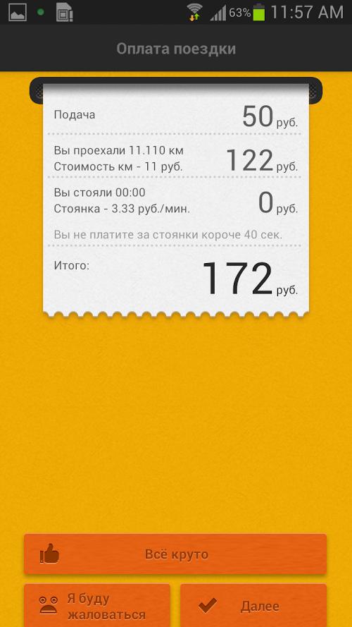 Скачать программу ред такси 373