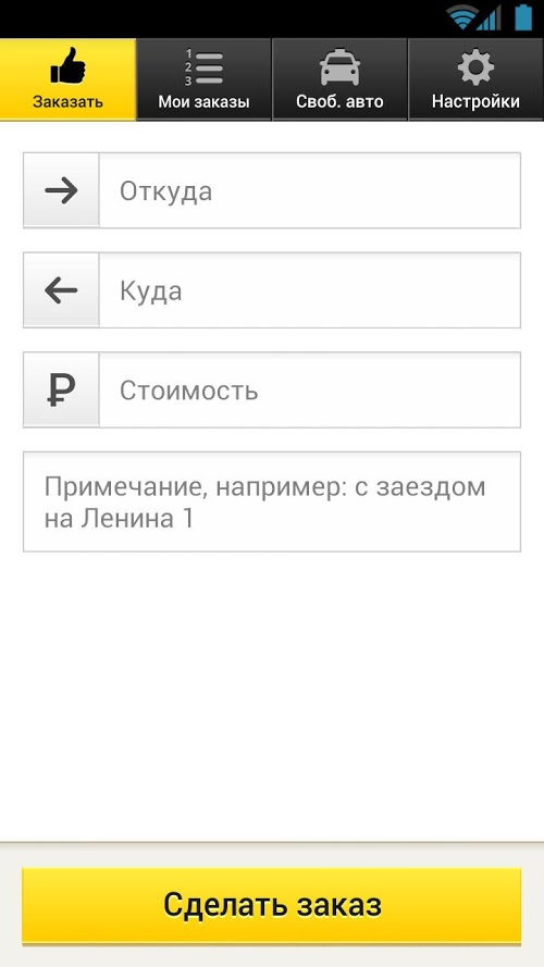 inDriver - задача такси