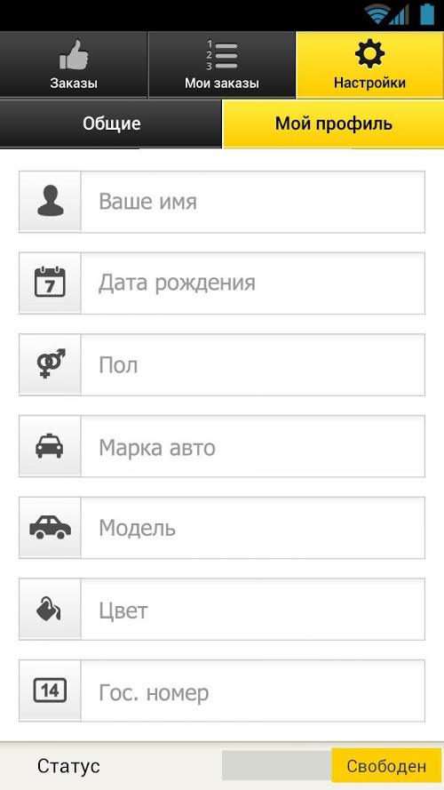 inDriver - вопрос такси