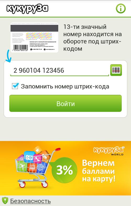 кукуруза приложение для андроид скачать - фото 8