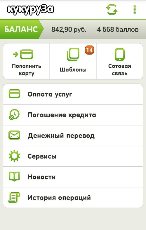 кукуруза приложение для андроид скачать - фото 7