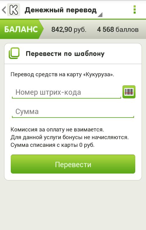 кукуруза приложение для андроид скачать - фото 11