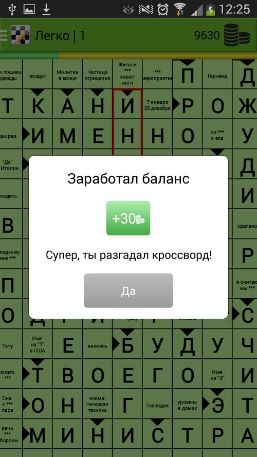скачать игру кроссворд на андроид - фото 10